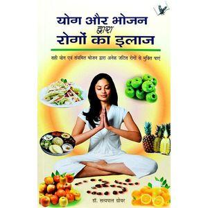 Yog Aur Bhojan Dwara Rogo Ka Ilaj By Dr Satya Pal Grover-(Hindi)