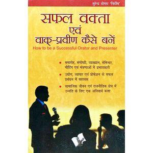 Safal Vakta Evam Vaak Praveen Kaise Bane By Surender Dogra Nirdosh-(Hindi)