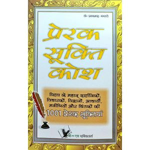 Prerak Sukti Kosh By Dr Prakash Chandra Gangrade-(Hindi)