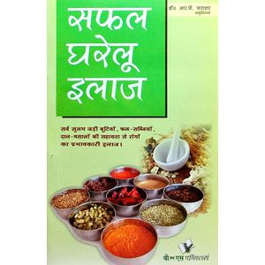Safal Gharelu Ilaz By Dr R P Parashar-(Hindi)