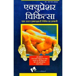 Acupressure Chikitsa By Dr R S Aggarwal-(Hindi)