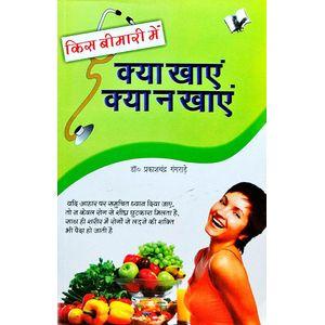 Kis Bimari Mein Kya Khaye Aur Kya Na Khaye By Dr Prakash Chandra Gangrade-(Hindi)
