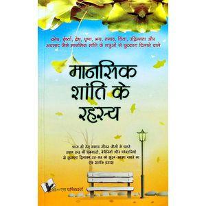 Mansik Shanti Ke Rahasya By Haridutt Sharma-(Hindi)