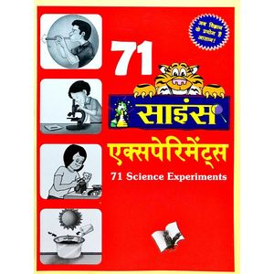 71 Science Experiments By Editorial Board-(Hindi)
