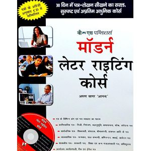 Modern Letter Writing Course By Arun Sagar 'Anand'-(Hindi)