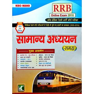 Kbc Nano Rrb Online Exam 2018 Samanya Adhyayan Samagra By Editorial Team-(Hindi)