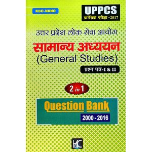 Kbc Nano Uppcs Pt 2017 General Studies Paper 1,2 By Shyam Salona-(Hindi)