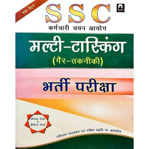 Ssc Multi Tasking Bharti Pariksha By Editorial Team-(Hindi)