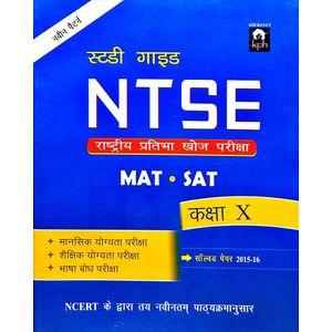 Study Guide Ntse Rastriya Pratibha Khoj Pariksha Guide Kaksha Class 10 By Editorial Team-(Hindi)