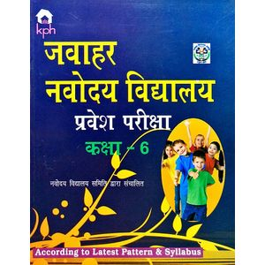 Jawahar Navodaya Vidyalaya Entrance Exam Class 6 By Editorial Team-(Hindi)