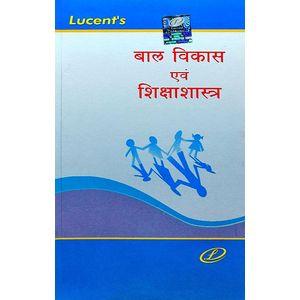 Bal Vikas Avam Shikshashastra By D Kumari-(Hindi)