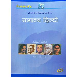 Lucent'S Samanya Hindi By Sanjiv Kumar-(Hindi)