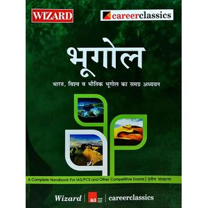 Wizard Bhugol By Manoj Kumar Singh-(Hindi)