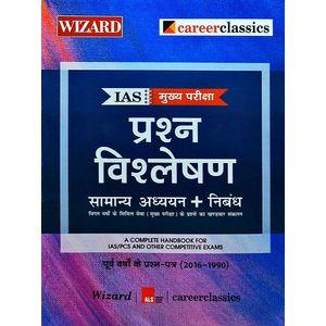 Samanya Adhyayan + Essay Question Analysis For Ias Main Exam By Y D Misra, Manoj Kumar Singh-(Hindi)