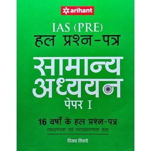 Ias Pre 16 Varsho Ke Hal Prashan Patra Samanya Adhhyyan Paper 1 By Arihant Experts-(Hindi)