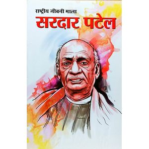 Sardar Patel By Meena Agarwal-(Hindi)