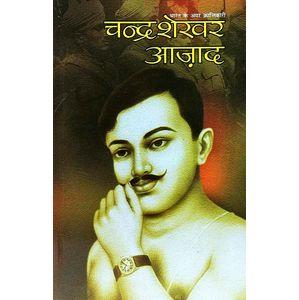 Bharat Ke Amar Krantikari Chandra Shekhar Azad By Meena Agarwal-(Hindi)
