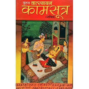 Vrihad Vatsayayan Kamsutra By Dr Satish Goel-(Hindi)