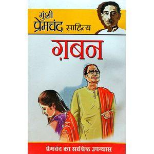 Gaban By Prem Chand-(Hindi)