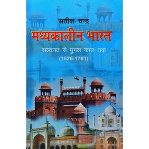 Madhyakalin Bharat Saltanat Se Mughal Kaal Tak 1526-1761 By Satish Chandra-(Hindi)