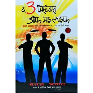 The 3 Mistake Of My Life By Chetan Bhagat-(Hindi)