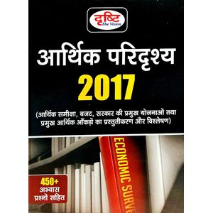 Arthik Paridrishya By Drishti-(Hindi)