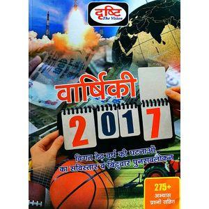 Varshiki 2017 By Drishti-(Hindi)