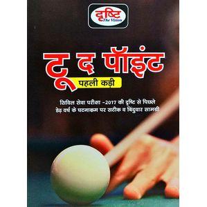 To The Point By Drishti-(Hindi)