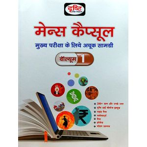 Mains Capsule Vol 1 For Main Exam By Drishti-(Hindi)