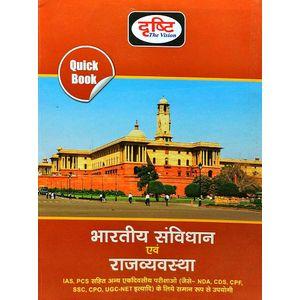 Bhartiya Samvidhan Evam Rajvyavastha By Drishti-(Hindi)