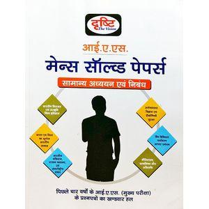 Ias Main Solved Papers By Drishti-(Hindi)