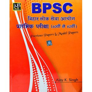Bpsc Pre Exam Previous Papers And Model Papers By Ajay Kumar Singh-(Hindi)