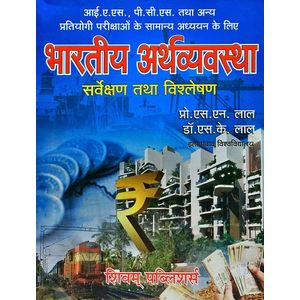 Bhartiya Arthvyvastha Sarvekshan Tatha Vishleshan By Prof S N Lal, Dr S K Lal-(Hindi)