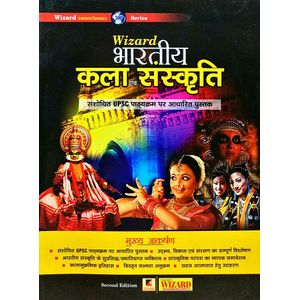 Wizard Bhartiya Kala Evam Sanskritik By Y D Mishra-(Hindi)