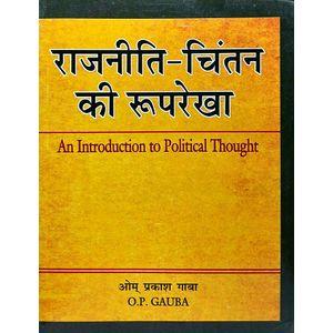 Rajneetik Chintan Ki Rooprekha By O P Gauba-(Hindi)