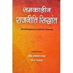 Samkaleen Rajniti Siddhant By O P Gauba-(Hindi)