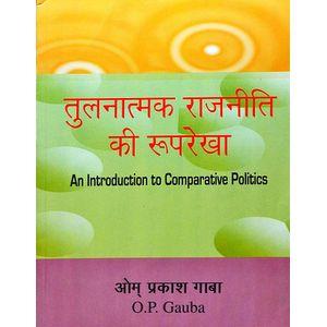 Tulnatmak Rajniti Ki Ruprekha By O P Gauba-(Hindi)