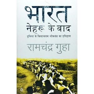 Bharat Nehru Ke Baad Duniya Ke Vishaaltam Loktantra Ka Itihaas By Ramachandra Guha-(Hindi)