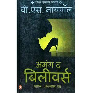 Among The Believers Safar...Islam Ka By V S Naipaul, Bhawana Pandey-(Hindi)