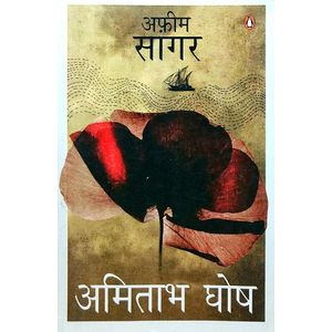 Afeem Sagar By Amitav Ghosh-(Hindi)