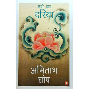 Nashe Ka Dariya By Amitav Ghosh, Naved Akbar-(Hindi)