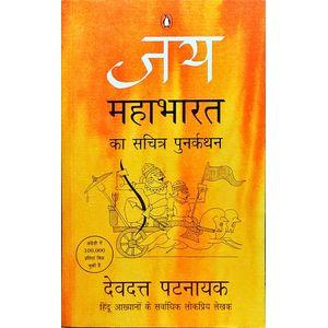 Jay Mahabharat Ka Sachitra Punarkathan By Devdutt Patnaik, Anant Mittal-(Hindi)