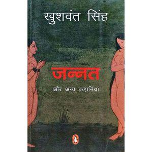 Jannat Aur Anya Kahaniyan By Khushwant Singh-(Hindi)