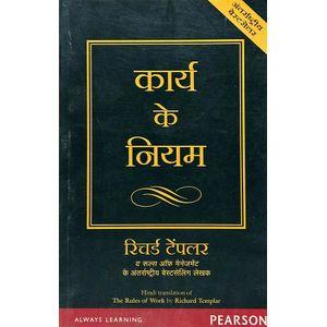Karya Ke Niyam By Richard Templar-(Hindi)
