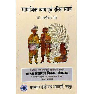 Samajik Nyay Evam Dalit Sangharsh By Dr Ramgopal Singh-(Hindi)