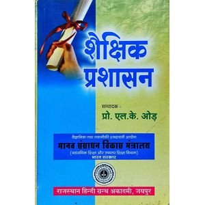 Shaikshik Prashasan By Prof L K Ood-(Hindi)