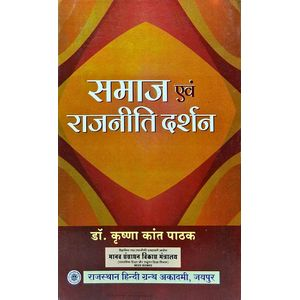 Samaj Evam Rajniti Darshan By Dr Krishna Kant Pathak-(Hindi)