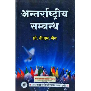 Antarrashtriya Sambandh By Prof B M Jain-(Hindi)