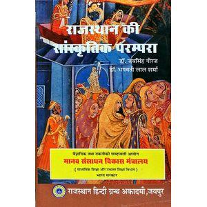 Rajasthan Ki Sanskratik Prampara By Dr Jai Singh Neeraj, Dr Bhagawanti Lal Sharma-(Hindi)