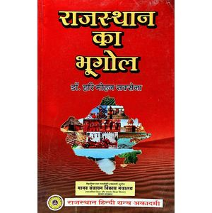 Rajasthan Ka Bhugol By Dr Hair Mohan Saxena-(Hindi)